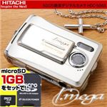 <3位>HITACHI 500万画素デジカメ 1GBmicroSD付き(通常のプリントなら500万画素で十分!!)