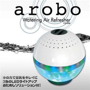 水で洗う空気清浄機 arobo CLV-306 ホワイト - 拡大画像