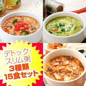 新味登場!デトック・スリム粥 3種計15食セットD(キムチ・イタリアントマト・ほうれん草チーズ) - 拡大画像