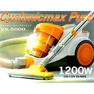 サイクロン掃除機 サイクロニックマックスピュア VS-5000 オレンジ画像2