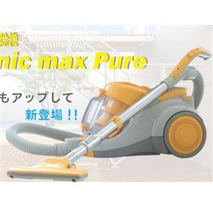 サイクロン掃除機 サイクロニックマックスピュア VS-5000 オレンジ画像3