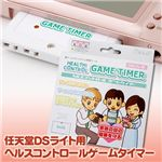 長時間のゲームはお肌に良くありませんよ(笑)任天堂DSライト用 ヘルスコントロールゲームタイマー
