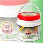 NEW洗剤革命II300g