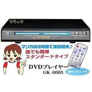 DVDプレイヤー GK-6605ブラック - 拡大画像