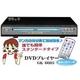 DVDプレイヤー GK-6605ブラック - 縮小画像1