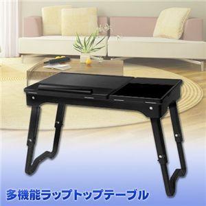 多機能ラップトップテーブル ブラック - 拡大画像