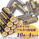リサイクルアルカリ乾電池10本×4セット