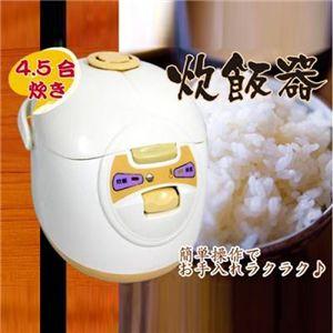 4.5合炊き 炊飯器 CFX-B20-1J
