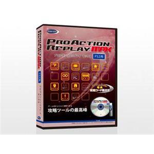 プロアクションリプレイ PS2用 DJ-P2MAX-BK - 拡大画像