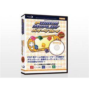 パワーリプレイ The Best(PSP用) DJ-PPPWR-WT - 拡大画像