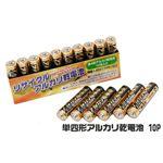 リサイクルアルカリ乾電池【単4】 10本×5セット(合計50本)