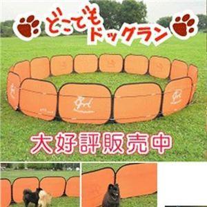 愛犬家の必需品!小型犬専用 どこでもドッグラン オレンジ(BM-100DJ)  - 拡大画像
