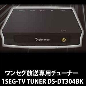ZOX(ゾックス) ワンセグ放送専用チューナー 1SEG-TV TUNER DS-DT304BK - 拡大画像