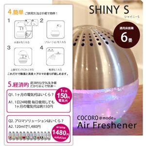 COCORO@mode 空気洗浄機 SHINY-S シルバー NC40618