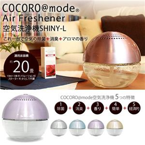 COCORO@mode 空気洗浄機 SHINY-L ブルー NC40615
