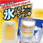 一度は飲んでみたい!ひんやり冷たい氷のビアジョッキ!×2個セット