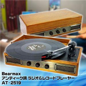 クマザキエイム アンティーク調ラジオ&レコードプレーヤー AT-2519 - 拡大画像