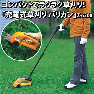アルファ工業 充電式草刈り バリカン Z-6200 - 拡大画像