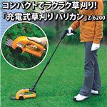 ガーデニング用品 草刈機 通販 アルファ工業 充電式草刈り バリカン Z-6200