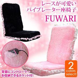 バイブレーター座椅子 FUWARI ブラック - 拡大画像