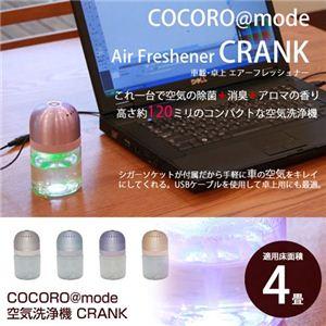 COCORO@mode 空気洗浄機 CRANK NC40622/シルバー - 拡大画像