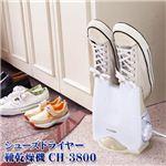 クマザキエイム シューズドライヤー 靴乾燥機 CH-3800