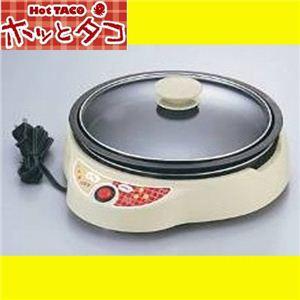 TWINS(ツインズ) 家庭用たこ焼き器 ホッとタコ HT-660 - 拡大画像