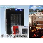 ディスプレー型ポータブル保冷温庫 XHC-25 ホワイト