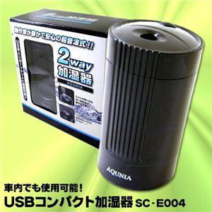 USBコンパクト加湿器 SC-E004