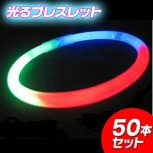 光るブレスレット 50本セット - 拡大画像
