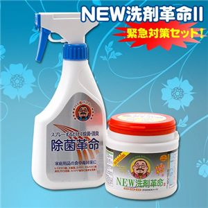 NEW洗剤革命II 緊急対策セット