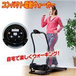 コンパクト電動ウォーカー 価格¥16,800