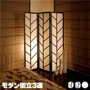 モダン衝立3連 JP-Y300-3ブラック - 拡大画像