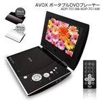 AVOX ポータブルDVDプレーヤーADP-701AWホワイト【送料無料】