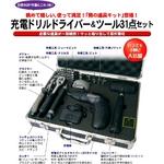 男の道具キット 充電式ドリルドライバー&ツール31点セット Z-5300