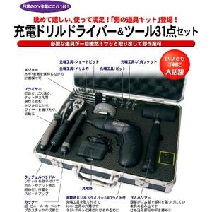 男の道具キット 充電ドリルドライバー&ツール31点セット Z-5300