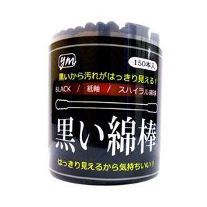 黒綿棒(150本入)×5個セット - 拡大画像