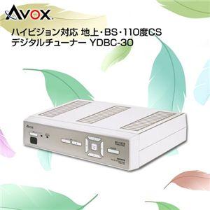 AVOX 地上・BS・CS デジタルチューナー ハイビジョン対応  YDBC-30 ホワイト - 拡大画像