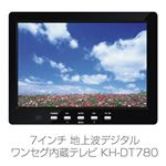 7インチ 地上波デジタルワンセグ内蔵テレビ KH-DT780【送料無料】