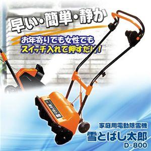 家庭用電動除雪機「雪とばし太郎」  - 拡大画像