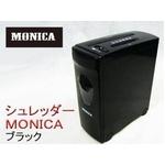 大切な情報をしっかりガード!!【MONICA】業務用シュレッダー ブラック