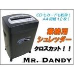 CDもカードも粉砕!A4用紙12枚同時裁断!業務用高性能シュレッダー【MR.DANDY】