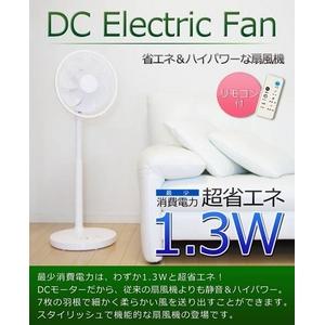 扇風機 DC Electric fan - 拡大画像