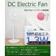扇風機 DC Electric fan - 縮小画像1