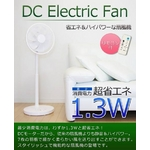 扇風機 DC Electric fan