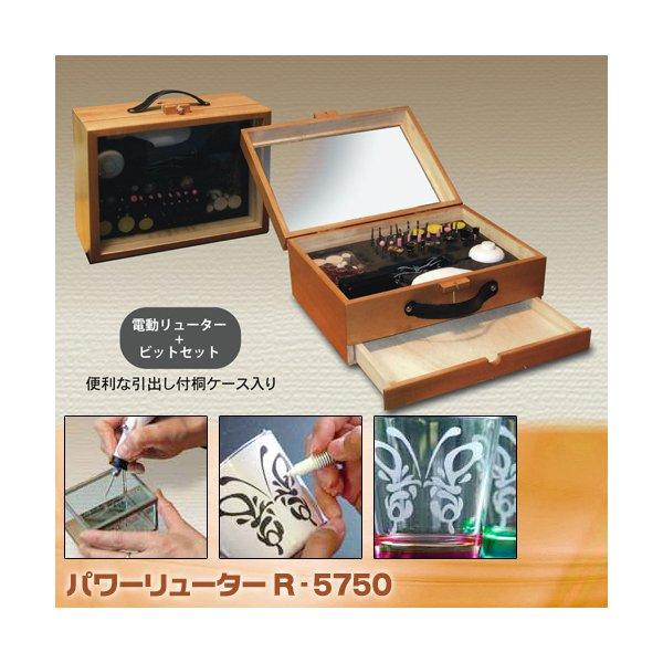 ガラス工芸に!パワーリューター R‐5750