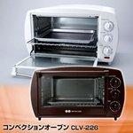 コンベクションオーブン CLV-226 ホワイト