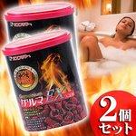 冬でもゲルマで発汗!入浴剤★ ゲルマEX 【2個セット】