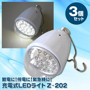 懐中電灯としても使用可能!充電式LEDライト Z‐202【3個セット】 - 拡大画像