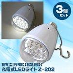 懐中電灯としても使用可能!充電式LEDライト Z‐202【3個セット】